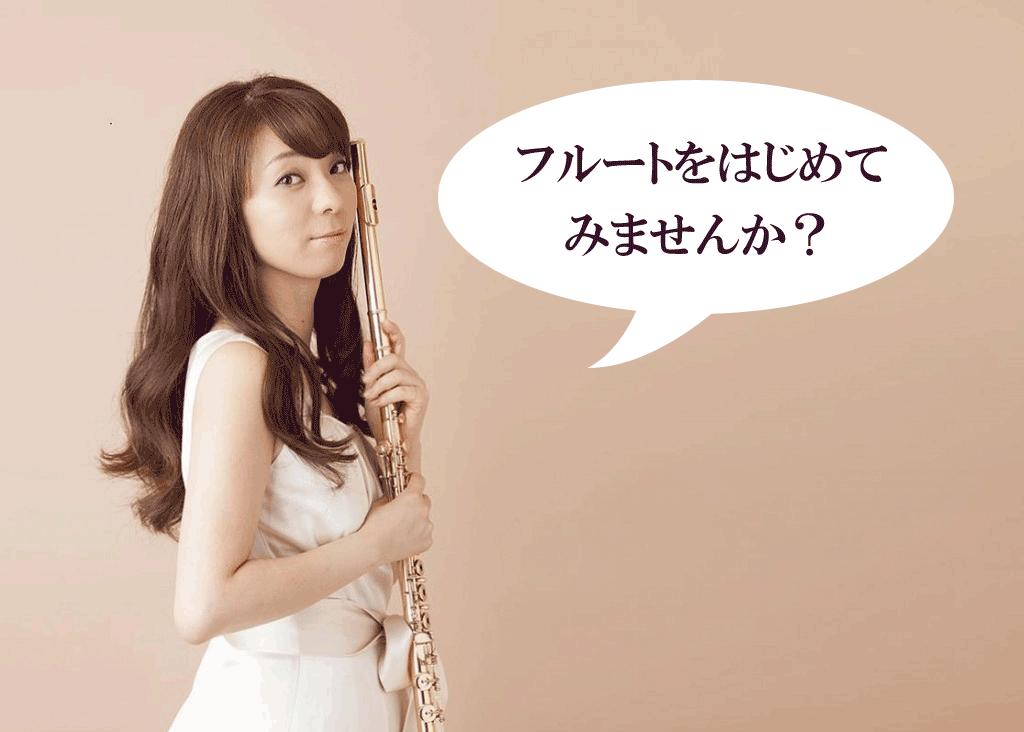 東京で格安のフルート教室をお探しなら!千代田区、大田区の方も多数