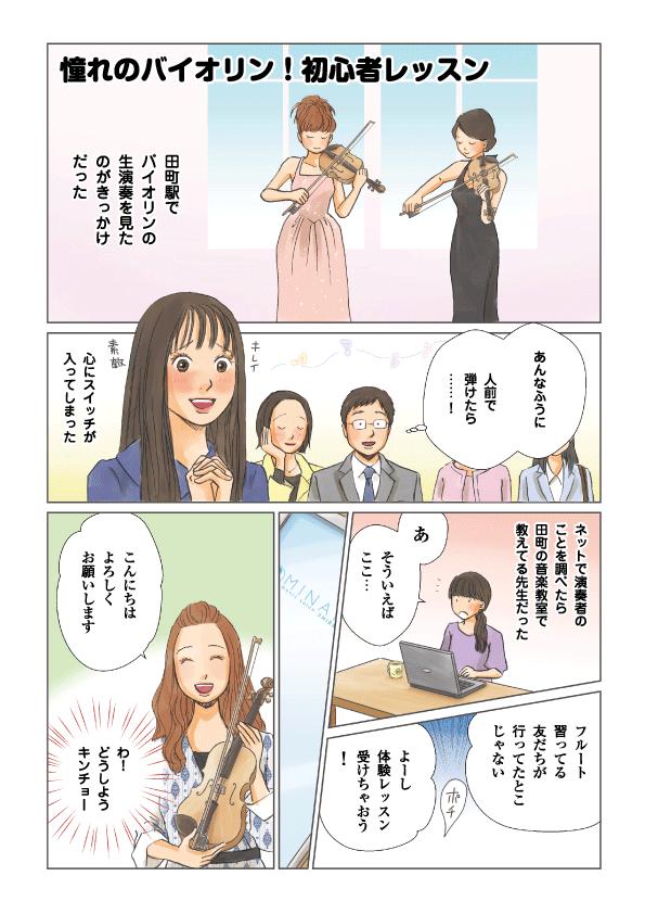 Violin_otona_p1