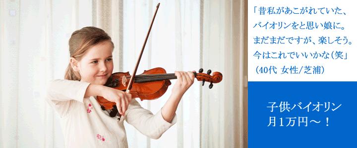 子供バイオリン