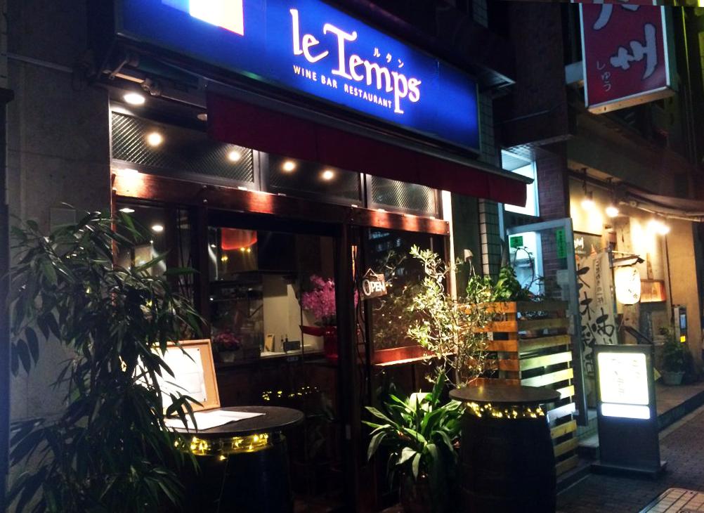 東京のフレンチ、フランス料理 港区