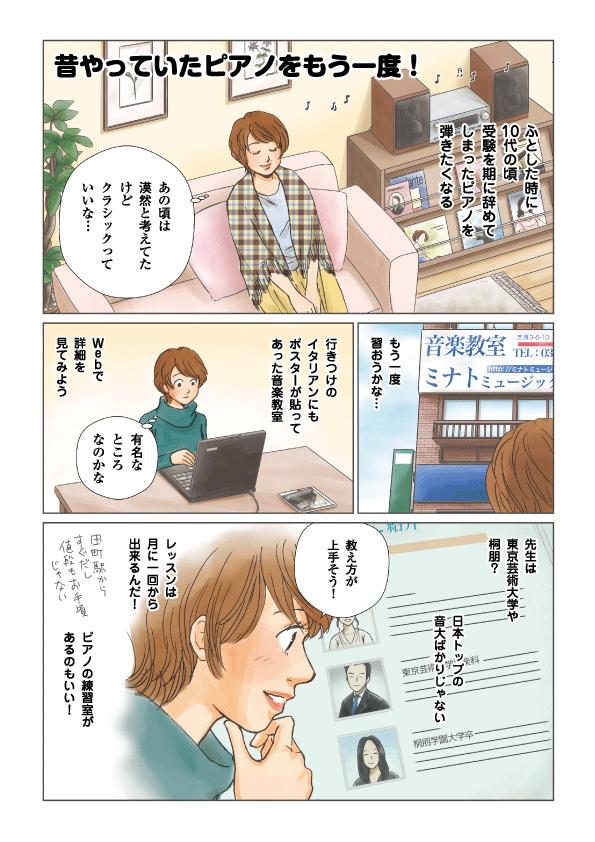 大人向けの東京のピアノ教室で格安のレッスン。1ページ目