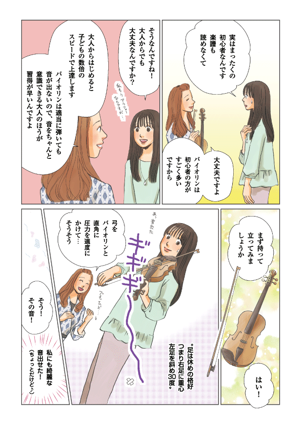 Violin_otona_p2png