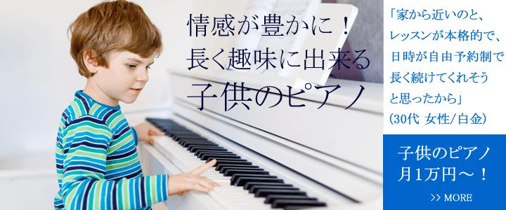 本格的なピアノの音を学ばせたくて、白金からすぐだしタクシーで通っています